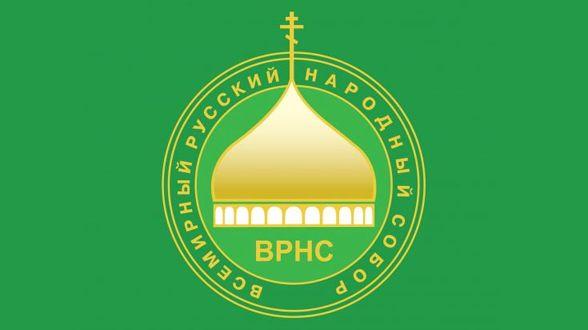 XVIII Всемирный Русский Народный Собор «Единство истории, единство народа, единство России»   МОО «Союз православных женщин»