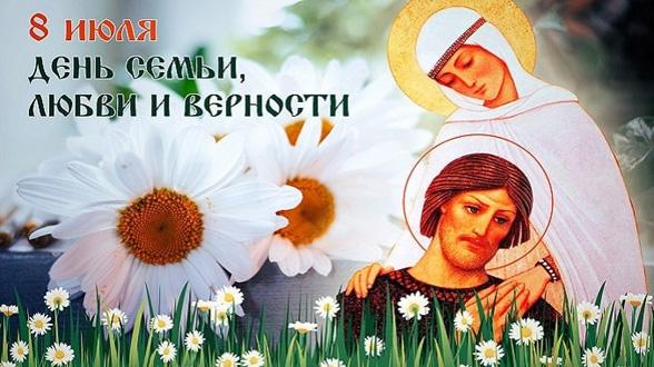 Святые покровители семьи | МОО «Союз православных женщин»