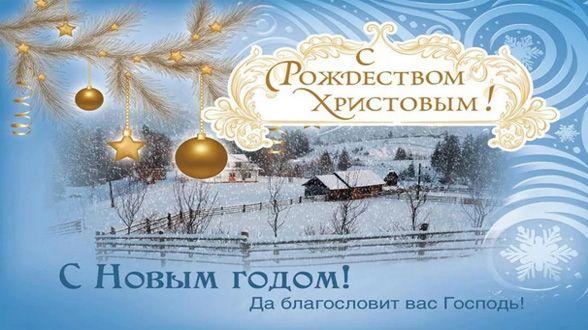 С Новым годом и Рождеством Христовым! | МОО «Союз православных женщин»