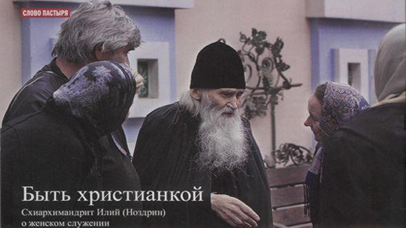 Быть христианкой | МОО «Союз православных женщин»