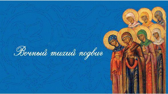 Приглашаем на Праздник святых жен-мироносиц | МОО «Союз православных женщин»