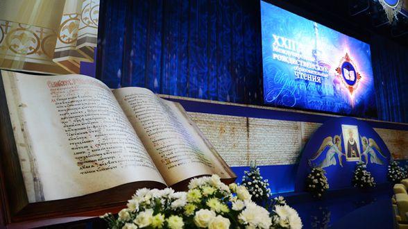 Святейший Патриарх Кирилл возглавил церемонию открытия XXII Международных Рождественских чтений | МОО «Союз православных женщин»