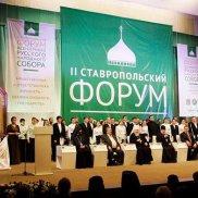 В Ставрополе прошел II форум Всемирного Русского Народного Собора | МОО «Союз православных женщин»