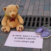 Акция «За сохранение семейных ценностей и жизни нерожденных детей» (Архангельская область) | МОО «Союз православных женщин»