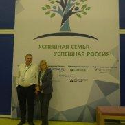 Второй Всероссийский форум семейного предпринимательства «Успешная семья — успешная Россия!» | МОО «Союз православных женщин»