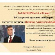 Презентационное поле Величко А.М. | МОО «Союз православных женщин»