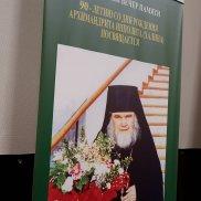 Вечер в Москве, посвящённый 90-летию со дня рождения архимандрита Ипполита (Халина) | МОО «Союз православных женщин»