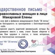 Десять килограммов пряжи передали архангельские православные женщины вязальщицам одежды для недоношенных детей | МОО «Союз православных женщин»