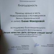 Выставка «Белые лепестки: Дети, которые спешат жить!» (Архангельская область)   МОО «Союз православных женщин»