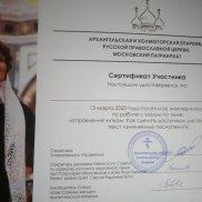 Цикл встреч для регентов и певчих Архангельской области | МОО «Союз православных женщин»