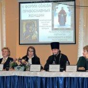 Секция «Святые и великие жены как пример для подражания» | МОО «Союз православных женщин»