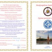 В концертном зале «Верхний город» состоялось торжественное собрание, приуроченное к 30-летию Белорусского Экзархата | МОО «Союз православных женщин»