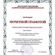 Рождественские чтения во Владимире собрали священников и педагогов | МОО «Союз православных женщин»