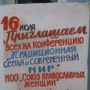 Участие делегации Международной общественной организации «Союз православных женщин» в Царских днях в городах Алапаевск и Екатеринбург (16—18 июля 2015 г.) | МОО «Союз православных женщин»