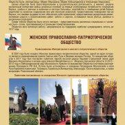 «Она принадлежит не этому свету…» | МОО «Союз православных женщин»