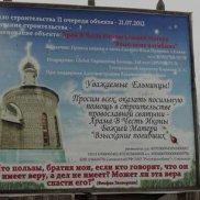 Строительство Храма Иконы Божьей Матери «Взыскание погибших», в честь павших в боях под Ельней   МОО «Союз православных женщин»