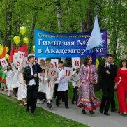 Праздник Букв в Академгородке | МОО «Союз православных женщин»