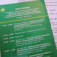 Члены Правления МОО «Союз православных женщин» приняли участие в I Калининградском форуме ВРНС | МОО «Союз православных женщин»