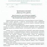 Всеукраинский православный форум «За мир в Украине» (14-15 ноября, г.Киев) | МОО «Союз православных женщин»
