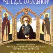 В рамках Рождественских чтений состоялась конференция «Святые жены, в земле Русской просиявшие» | МОО «Союз православных женщин»