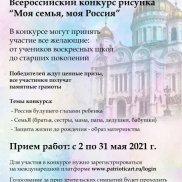 Всероссийский конкурс рисунка «Моя семья, моя Россия»   МОО «Союз православных женщин»