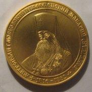 Торжественная церемония вручения Макариевской премии | МОО «Союз православных женщин»
