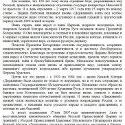В музее-заповеднике «Коломенское» открылась выставка «Державная Заступница России» | МОО «Союз православных женщин»