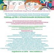 Помощь детям с ограниченными возможностями | МОО «Союз православных женщин»