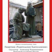 Родительское благословение | МОО «Союз православных женщин»