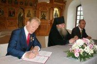 Награждение сотрудников и благотворителей Форума православной молодёжи «ПАРУС»