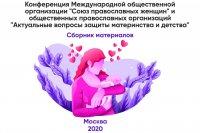 Актуальные вопросы защиты материнства и детства