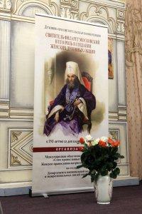 Духовно-просветительская конференция «Святитель Филарет Московский и его роль в создании женских духовных общин»