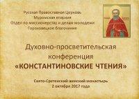 Первая духовно-просветительская конференция «Константиновские чтения» в г. Гороховец (Владимирская область)