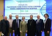 В Москве состоялась конференция «Биоэтика и генетика: вызовы XXI века»
