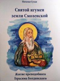 Продолжается реализация международного проекта «Дивен Бог во святых своих» (Смоленская область)