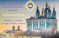 Церемония закрытия Смоленских региональных Рождественских образовательных чтений