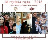 Третий всероссийский конкурс «Матушка года — 2018» (22.03–22.04.2018)