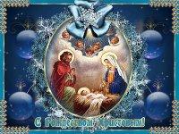 Поздравление с Рождеством Христовым и предшествующим Новолетием!