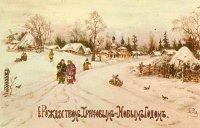 С Рождеством Христовым и Новолетием!