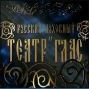 Русский духовный театр «Глас» может прекратить своё существование...