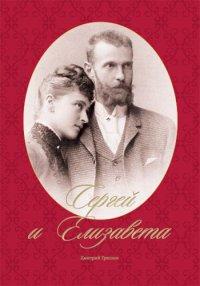 Презентация книги «Сергей и Елизавета»