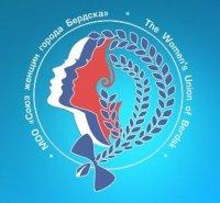 Союз женщин в г. Бердске Новосибирской области
