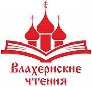 Вторые районные образовательные Влахернские чтения