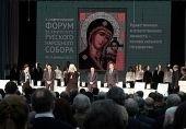 В Ставрополе прошел II форум Всемирного Русского Народного Собора