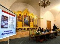 Конференция «Православное краеведение и просвещение» в этом году была посвящена 100-летию создания Союза православных женщин