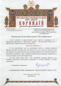Пасхальное поздравление Митрополита Московского и всея Руси Корнилия