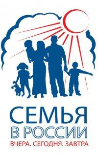 Международная конференция «Семья России: вчера, сегодня, завтра»