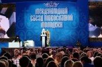Выступление Святейшего Патриарха Кирилла на открытии Международного съезда православной молодежи в Москве