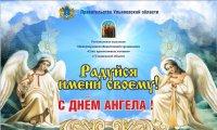 Победа в грантовом конкурсе проекта «Радуйся имени своему» Союза православных женщин в Ульяновской области