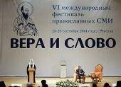 Предстоятель Русской Церкви встретился с участниками VI Международного фестиваля православных СМИ «Вера и слово»